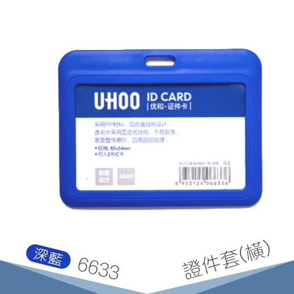 【不含鍊條】UHOO 6633 證件卡套(橫式)(深藍) 卡夾 掛繩 識別證套 悠遊卡套 員工證 證件掛帶