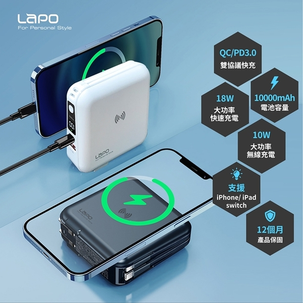 行動電源 隨身充電器 行動充電器 LAPO多功能無線充電快充行動電源【R09030】