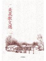 二手書博民逛書店 《吳晟散文選》 R2Y ISBN:9576742714│吳晟