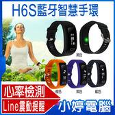~24 期零利率~ H6S 智慧 健康管理手環即時檢測Line 震動提醒記錄熱量卡路里 步
