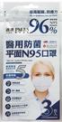 覓特醫用防菌平面N95口罩 3入/包 *...