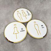 指示牌 亞克力絲印洗手間 衛生間 男女洗手間 男女衛生間 廁所 提示『快速出貨』