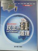 【書寶二手書T1/政治_QJC】民主是硬道理:對華人社會的啟發_鄧文聰