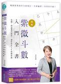【圖解】紫微斗數入門全書,易懂、理論兼具實用,讓你算出人生致勝密碼(附32張紫...