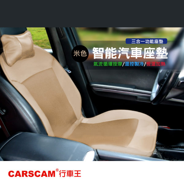 CARSCAM行車王 智能居家車用冷熱風溫控按摩座墊(米色-12V)