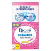 日本 花王 Biore 蜜妮 頂級深層卸粧棉(升級版)(補充包) 44片/包 ◆86小舖 ◆