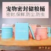寵物儲糧桶收納存儲罐密封貓糧狗糧防潮盒子大容量【倪醬小舖】