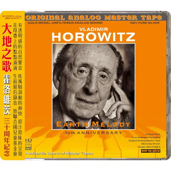 【停看聽音響唱片】【CD】大地之歌:霍洛维茨 鋼琴