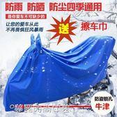 車罩 踏板電動摩托車車罩防曬防雨罩電瓶防水蓋雨布遮陽車衣車套遮雨套 夢露時尚女裝