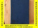 二手書博民逛書店罕見代數學綜合研究(上卷)Y160666 高津嚴 歐文社 出版1939