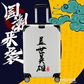 行李箱男潮流時尚超大容量拉箱男士專用皮箱子拉桿箱男學生密碼箱26寸 【母親節特惠】