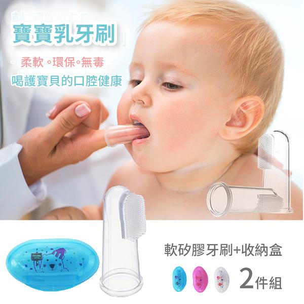 母嬰專營店 新生兒手指護理牙刷 寶寶口腔護理 手指牙刷 寶寶學習牙刷 清潔舌苔【ED0004】