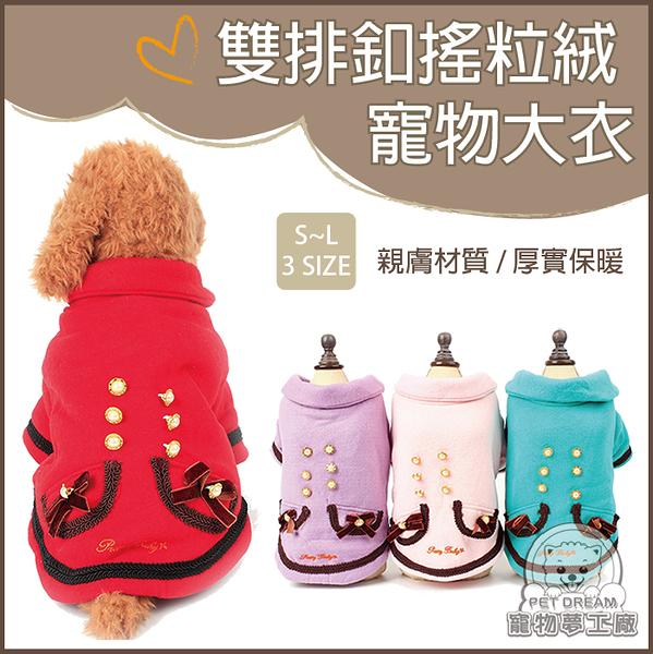 雙排釦搖粒絨寵物大衣 寵物衣服 秋冬 保暖 貓衣服 狗衣服 兔衣服 棉質 溫暖 寵物衣 寵物裝
