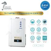 【莊頭北】熱水器 16公升 強排熱水器 TH-7168 數位恆溫強排 水電DIY
