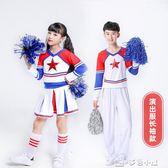 啦啦隊服裝兒童啦啦隊演出服女足球寶貝中小學生運動會啦啦操表演服 多色小屋