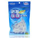 EMO 防潮珠珠乾燥劑5g*20入 ◆8...