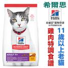 ◆MIX米克斯◆美國希爾思Hills.3.5磅(1.59kg) 希爾思11歲以上雞肉特調食譜 1462 貓飼料