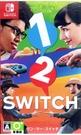 【玩樂小熊】現貨中 Switch遊戲 NS 1–2–Switch 12Switch 日文日版