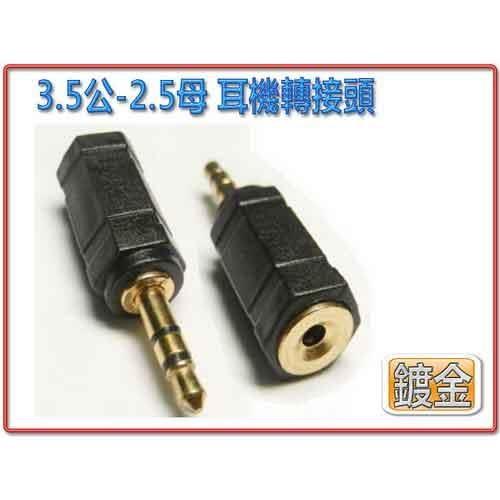 3.5公-2.5母 鍍金耳機轉接頭