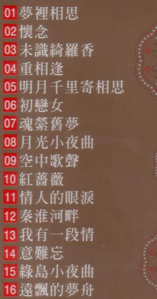 黃金珍藏版 蔡琴 22 CD (音樂影片購)