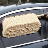 汽車蠟刷擦車拖把蠟拖除塵撣子洗車拖把掃灰油撣子擦車刷子 QM圖拉斯3C百貨