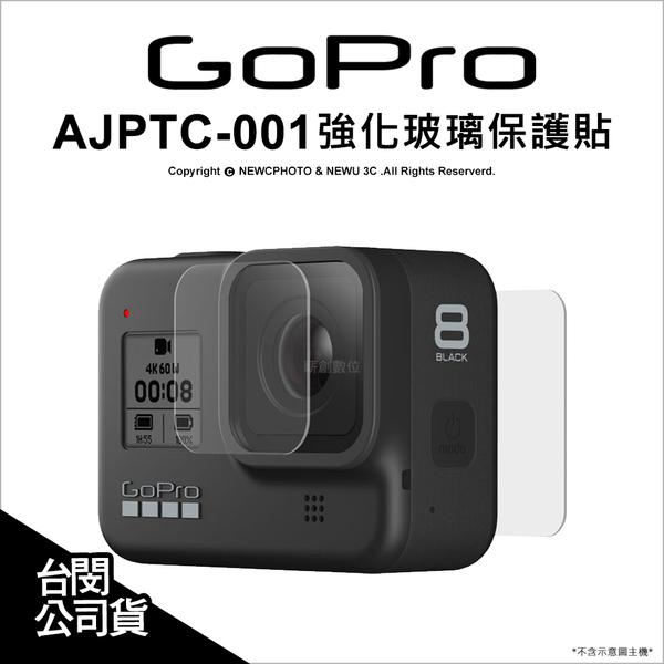 GoPro 原廠配件 AJPTC-001 Hero 8 強化玻璃鏡頭+螢幕保護貼 保貼 防刮 公司貨★可刷卡★薪創數位
