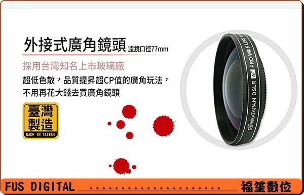 【ROWA 樂華】超薄廣角鏡 0.7x 55mm 外口徑77mm