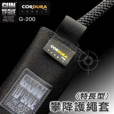 台灣製GUN TOP GRADE攀降護繩套(#G-200)加長型【AH05038】聖誕節交換禮物 99愛買生活百貨