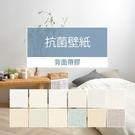 日本抗菌壁紙 背面帶膠 素色 抗菌 客廳壁紙 白色壁紙 12款可選