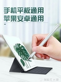 kmoso手機平板觸控筆 被動式電容筆安卓蘋果iPad手寫筆繪畫Pencil華為 【全館免運】