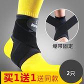 【推薦】百斯銳護踝男女腳腕關節護具固定扭傷防護腳裸運動腳套籃球護腳踝【跨店滿減】