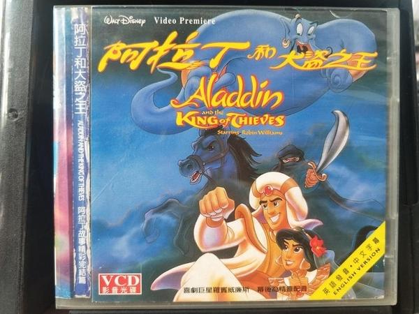 挖寶二手片-V03-090-正版VCD-動畫【阿拉丁和大盜之王】英語發音 迪士尼(直購價)