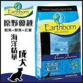 *WANG*【買就送涼墊*1】原野優越Earthborn《海洋精華成犬(鮭魚+鯡魚+紅薯)》14磅