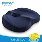 PPW坐墊辦公室記憶棉椅子美臀屁股孕婦座墊加厚學生增高椅墊 小艾時尚.NMS