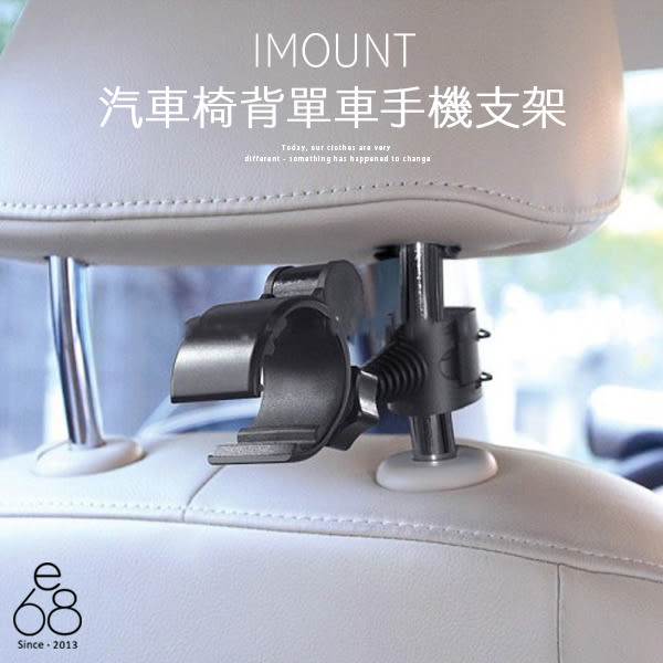汽車 頭枕 後座 手機支架 椅背 車用 手機架 旋轉支架 手機座 車架 導航架 自行車架 iPhone 6 Plus J7 S7