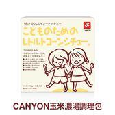 【愛吾兒】日本 Canyon 玉米濃湯調理包(淡路洋蔥口味)80g*2袋-1入組