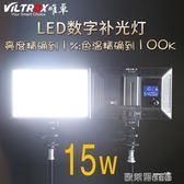 攝影燈 補光燈 L116單反攝影LED婚慶補光燈相機攝像機拍照小型燈光便攜燈 igo 歐萊爾藝術館