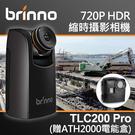 【現貨】Brinno TLC200Pro 套組含 ATH2000 電能防水盒 縮時攝影機 TLC200 PRO 屮W9