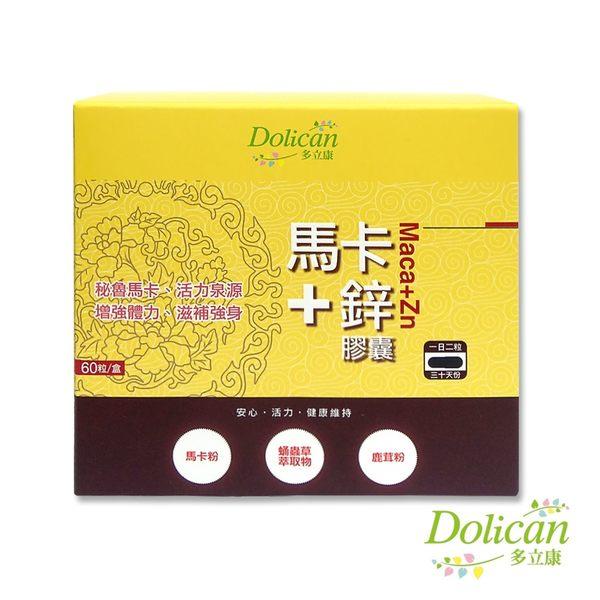 【多立康】皇家馬卡活力鋅(60粒/盒)(約30天份)