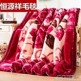 恒源祥毛毯10斤加厚雙層高檔冬季拉舍爾雙人結婚慶蓋毯絨羊絨毯子QM 依凡卡時尚