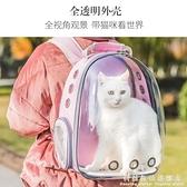 貓包外出籠子便攜太空貓咪艙手提裝包袋大號透明雙肩書包寵物背包 聖誕節免運