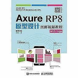 簡體書-十日到貨 R3Y【Axure RP8原型設計圖解視頻教程Web+App】 9787115445131 人民郵電出版社 ...