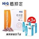 褐抑定褐藻醣膠 (1000顆禮盒)-加贈3盒HIQ麩醯胺酸