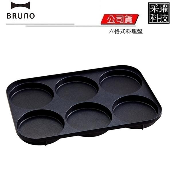 BRUNO 六格式料理盤 BOE021多功能電烤盤 專用配件 原廠公司貨 日本品牌