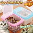 【培菓平價寵物網】實用4kg掀蓋式飼料桶...