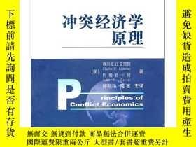 二手書博民逛書店沖突經濟學原理罕見專著 Principles of conflict economics (美)查爾斯·H.安德頓