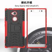 輪胎紋 索尼XPeria XA2 Ultra 保護套 炫紋 保護殼 Sony L2 抗震 矽膠套 軟包邊 硬殼 防摔 懒人支架