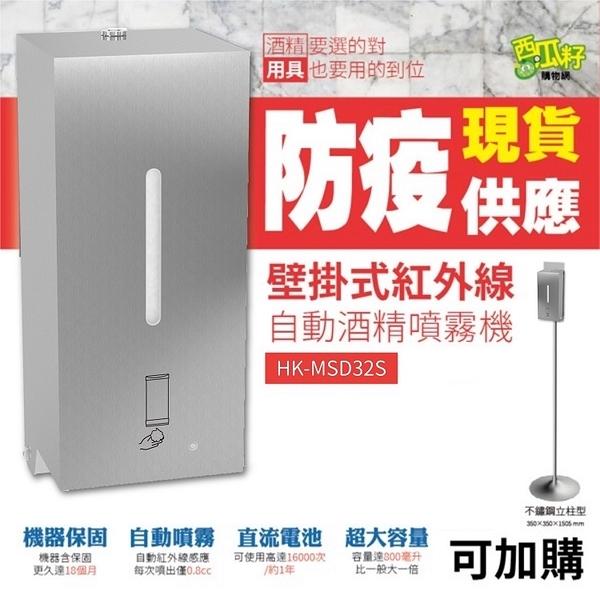 【現貨天天出】台灣製 不鏽鋼壁掛式酒精噴霧機 800ml大容量 HK-MSD32S 給皂機 酒精機