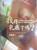 【書寶二手書T1/醫療_JNM】我得乳癌了嗎?_葉偉成