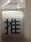 高級鋁質標示貼牌 方形【推】 規格10C...